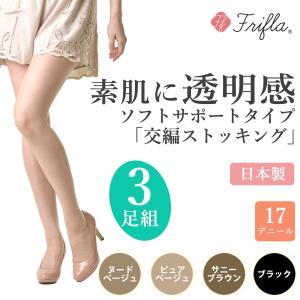 素肌に透明感 ソフトサポートタイプ 交編ストッキング マチなし 3足組 日本製-個包装 素肌感 抗菌防臭 静電気防止 M-L L-LL パンスト パンティストッキング|kurazo