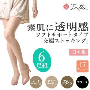 素肌に透明感 ソフトサポートタイプ 交編ストッキング マチなし 6足組 日本製-個包装 素肌感 抗菌防臭 静電気防止 M-L L-LL パンスト パンティストッキング|kurazo