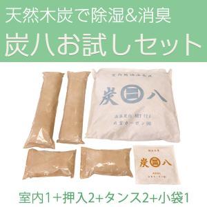 調湿木炭 炭八お試しセット〈送料無料〉(室内用×1、押入用×2、タンス用×2、小袋×1‐除湿 消臭 調湿 脱臭)|kurazo