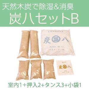 調湿木炭 炭八セットB〈送料無料〉(室内用×1、押入用×2、タンス用×3、小袋×1)‐除湿 消臭 調湿 脱臭|kurazo