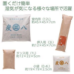 調湿木炭 炭八セットB〈送料無料〉(室内用×1、押入用×2、タンス用×3、小袋×1)‐除湿 消臭 調湿 脱臭|kurazo|02
