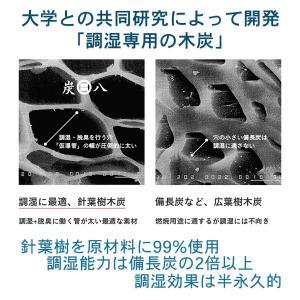 調湿木炭 炭八セットB〈送料無料〉(室内用×1、押入用×2、タンス用×3、小袋×1)‐除湿 消臭 調湿 脱臭|kurazo|03
