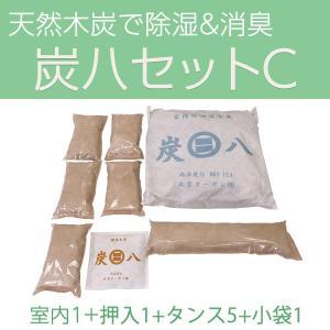 調湿木炭 炭八セットC〈送料無料〉(室内用×1、押入用×1、タンス用×5、小袋×1)‐除湿 消臭 調湿 脱臭|kurazo