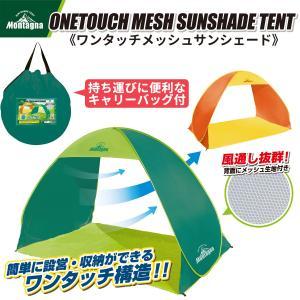 テント ワンタッチ メッシュ サンシェード テント‐ポップアップ 収納袋付 簡単 日除け ビーチテント コンパクト 海 ビーチ 簡易テント  HAC2112 HAC2113|kurazo