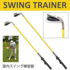 〈送料無料〉ゴルフスイング練習機 SWING TRAINER スイングトレーナー‐MITインク 日本正規品 自宅 練習場 ラウンド前 飛距離アップ|kurazo