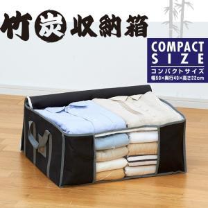 竹炭 収納箱 コンパクトサイズ‐衣類収納箱 タオルケット〈送料無料〉|kurazo