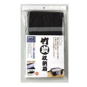 竹炭 収納箱 コンパクトサイズ‐衣類収納箱 タオルケット〈送料無料〉 kurazo 02