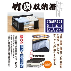 竹炭 収納箱 コンパクトサイズ‐衣類収納箱 タオルケット〈送料無料〉 kurazo 03