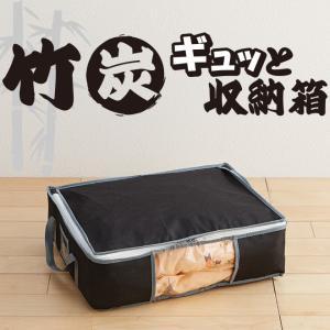 竹炭ギュッと収納箱‐衣類収納箱 クローゼット 〈送料無料〉|kurazo