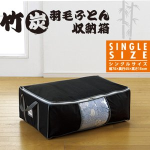 竹炭 羽毛ふとん収納箱 シングルサイズ‐除湿 消臭 布団収納箱 クローゼット〈送料無料〉|kurazo