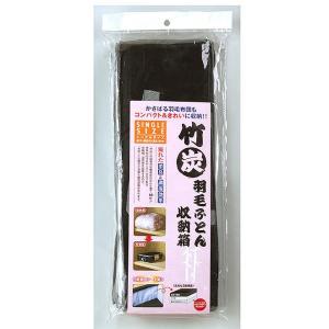竹炭 羽毛ふとん収納箱 シングルサイズ‐除湿 消臭 布団収納箱 クローゼット〈送料無料〉|kurazo|02