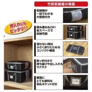 竹炭 羽毛ふとん収納箱 シングルサイズ‐除湿 消臭 布団収納箱 クローゼット〈送料無料〉|kurazo|05