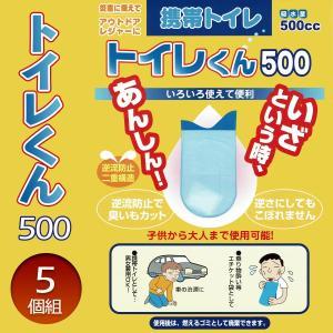 トイレくん500cc 5個組‐簡易トイレ 防災トイレ 車内トイレ 非常用トイレ 携帯トイレ 緊急トイレ 地震 災害 抗菌 消臭|kurazo