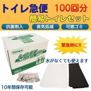 トイレ急便 100回分‐10年保存 汚物袋付き 非常用トイレ 簡易トイレ 防災トイレ 抗菌剤入り 臭気低減 可燃ゴミ 簡易トイレセット|kurazo