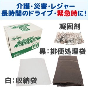 トイレ急便 100回分‐10年保存 汚物袋付き 非常用トイレ 簡易トイレ 防災トイレ 抗菌剤入り 臭気低減 可燃ゴミ 簡易トイレセット|kurazo|04