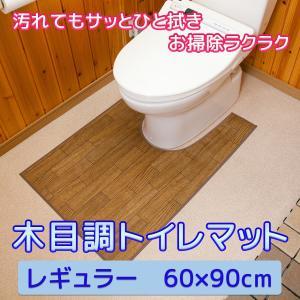 トイレマット 拭ける フローリング調 レギュラー(60×90cm)-ビニール製 ナチュラル  木目調 ブラウン 飛び散り防止 汚れ防止 防水 単品|kurazo