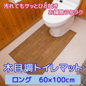 トイレマット 拭ける フローリング調 ロング(60×100cm)-ビニール製 ナチュラル  木目調 ブラウン 飛び散り防止 汚れ防止 防水 単品|kurazo