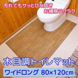 トイレマット 拭ける フローリング調 ワイドロング(80×120cm)-ビニール製 ナチュラル  木目調 ブラウン 飛び散り防止 汚れ防止 防水 単品|kurazo