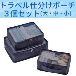 トラベル仕分けポーチ 3個セット Y-133‐トラベルポーチ 3点セット 旅行 出張 軽量 メンズ レディース kurazo