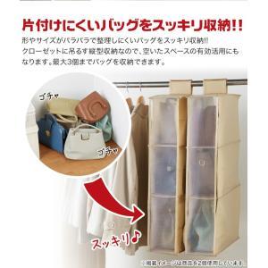 クローゼット 吊り下げ カバン 収納〈送料無料〉|kurazo|02