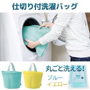 まるごと洗える 仕切り付洗濯バッグ‐ランドリーバッグ 洗濯ネット 洗濯カゴ 洗濯グッズ ランドリー  SPP-10138 kurazo