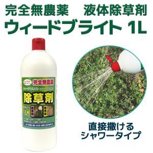 除草剤 液体 ウィードブライト 完全無農薬 1L シャワータイプ-お子様やペットに優しい 安心 安全 無農薬 スプレー 即効性 根絶やし kurazo