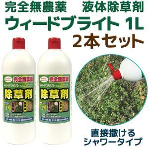 除草剤 液体 ウィードブライト 完全無農薬 1L シャワータイプ 2本セット-お子様やペットに優しい 安心 安全 無農薬 スプレー 即効性 根絶やし kurazo