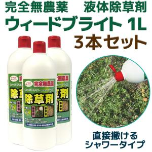 除草剤 液体 ウィードブライト 完全無農薬 1L シャワータイプ 3本セット-お子様やペットに優しい 安心 安全 無農薬 スプレー 即効性 根絶やし kurazo