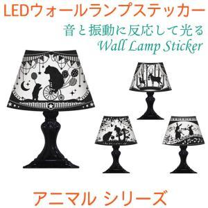 ウォール ランプ ステッカー アニマル(クマ/ハリネズミ/シカ/ウサギ)‐音感センサー ステッカー LEDウォールライト くま 鹿 うさぎ 壁掛け 照明|kurazo