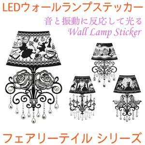 ウォール ランプ ステッカー フェアリーテイル(不思議の国のアリス/人魚姫/シンデレラ/白雪姫)‐音感センサー LEDウォールライト 照明  かわいい|kurazo