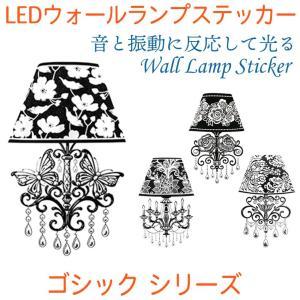ウォール ランプ ステッカー ゴシック(バタフライ/キャンドル/ローズ/ダマスク)‐音感センサー ステッカー LEDウォールライト バラ おしゃれ 壁掛け 照明|kurazo