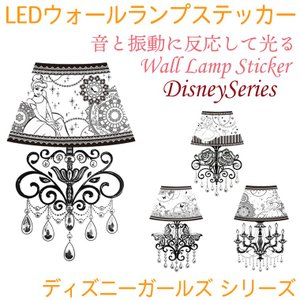 LEDウォール ランプ ステッカー ディズニー ガールズ プリンセス(シンデレラ/不思議の国のアリス/ティンカー・ベル/美女と野獣のベル)‐LEDウォールライト|kurazo