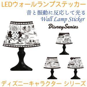 LEDウォール ランプ ステッカー ディズニー(くまのプーさん・ミッキー&ミニー・チップ&デール・ドナルド・ダック)‐インテリア ライト 電球 音感センサー|kurazo