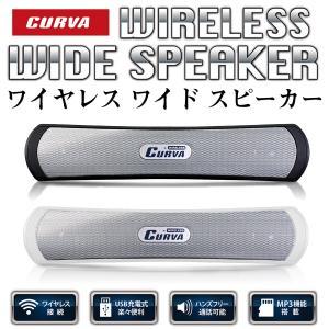 ワイヤレス ワイド スピーカー‐ポータブルスピーカー USB 充電式 ワイヤレススピーカー スマートフォン PC パソコン android iphone HAC2056|kurazo
