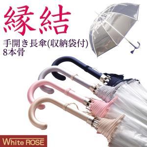 縁結(えんゆう) 手開き長傘(収納用袋付)8本骨‐ホワイトローズ社 園遊会特別仕様 最高級透明傘 丈夫なビニール傘 風に強い 軽量|kurazo