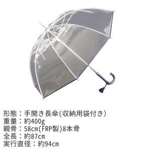 縁結(えんゆう) 手開き長傘(収納用袋付)8本骨‐ホワイトローズ社 園遊会特別仕様 最高級透明傘 丈夫なビニール傘 風に強い 軽量|kurazo|04