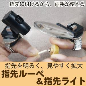 指につける 拡大鏡‐3倍 フチなしレンズ レンズ径55mm 指先 ルーペ 手元 明るく LEDライト付 精密部品 鑑定 手芸 園芸 魚釣り|kurazo