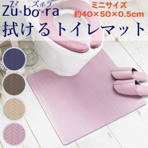 拭ける PVC トイレマット Zubora(ズボラ) トイレ 足元マット ミニ(40×50cm)‐ヨ...