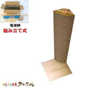 猫の爪とぎ キャットタワー 角置きタイプ 高さ80cm   日本製 ダンボール 段ボールつめとぎ 爪磨き 爪みがき 猫用品