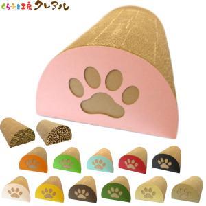猫のつめとぎ 丸型 肉球柄 日本製 ダンボール猫 段ボール ...