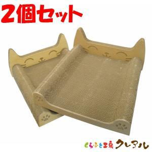 猫 爪とぎ ミニソファ 2個セット   日本製 ダンボール猫 段ボールつめとぎ 爪とぎ 爪磨き 爪みがき 猫用品