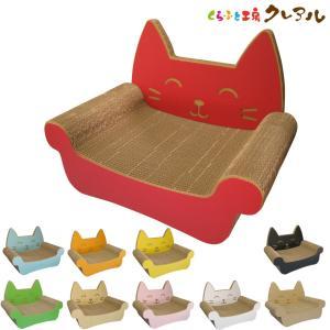 猫 つめとぎ キャットソファ   日本製 ダンボール猫 段ボールつめとぎ 爪とぎ 爪磨き 爪みがき 猫用品