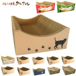 猫 爪とぎ ダンボール イラスト猫ベッド  日本製 ダンボール猫 段ボールつめとぎ 爪とぎ 爪磨き 爪みがき 猫用品の画像
