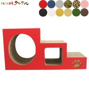 猫 爪とぎ ダンボール ステップトンネル   日本製 ダンボール 猫 つめとぎ 爪とぎ 爪磨き 爪みがき 猫用品
