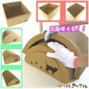猫の爪とぎ 研ぎきれにゃい!   日本製 ダンボール猫 段ボールつめとぎ 爪磨き 爪みがき 猫用品