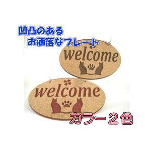 二匹のニャンコがお出迎え。お客様をお迎えします!!  サイズ:縦19センチ、横30センチ 厚さ11ミ...