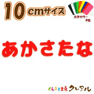 10センチ 厚さ:3ミリ  9色から選べる色鮮やかなアクリル文字。 厚さ3ミリのアクリル板をレーザー...