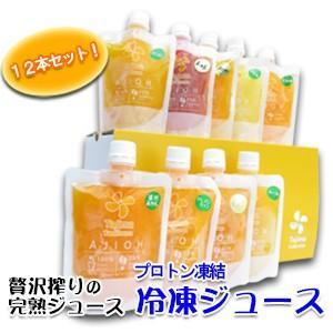 【プロトン凍結】冷凍ジュース12本詰め合わせ【贅沢搾り】|kureme