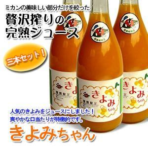 【贅沢搾り】きよみちゃん (清見ジュース)三本セット 720ml【ミカンジュース】|kureme