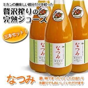 【贅沢搾り】なつみジュース 三本セット 720ml【ミカンジュース】|kureme